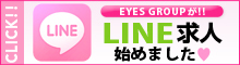 EYES GROUP����LINE��ͻϤ�ޤ���
